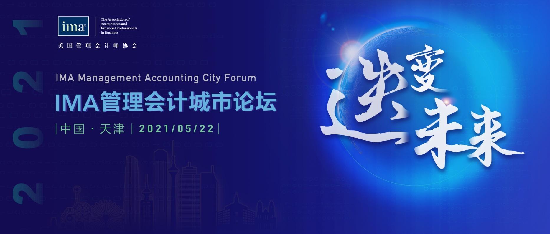 """关于举办""""IMA管理会计城市论坛·天津站"""" 活动的通知"""
