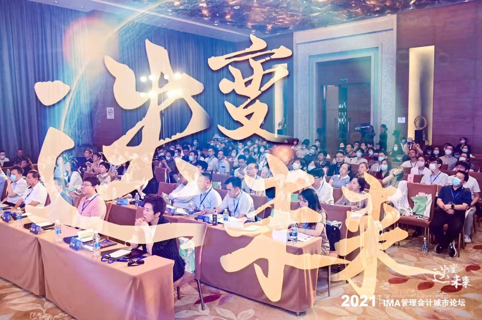 IMA管理會計城市論(lun)壇在天津隆重召開