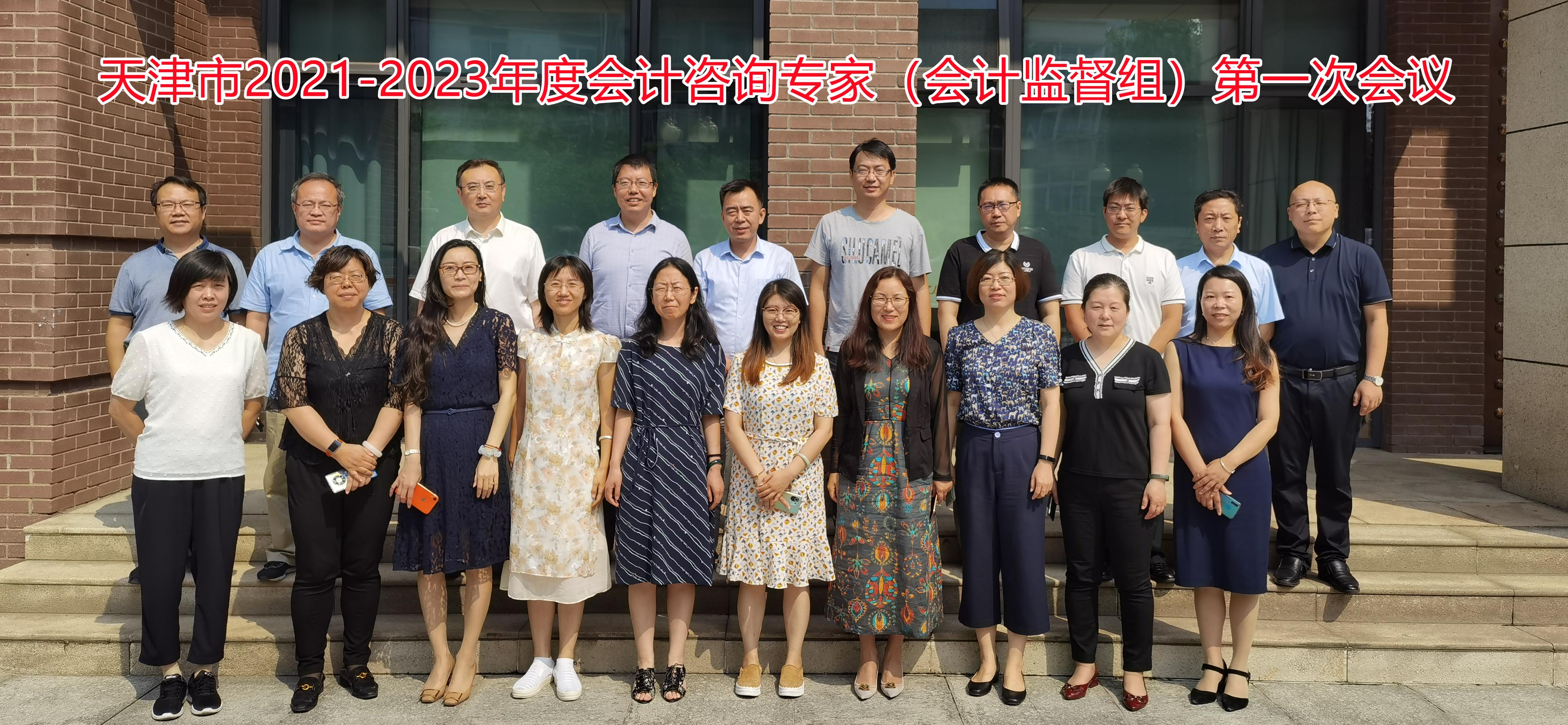天津市2021-2023年度会计咨询专家(会计监督组)第一次工作会议顺利召开